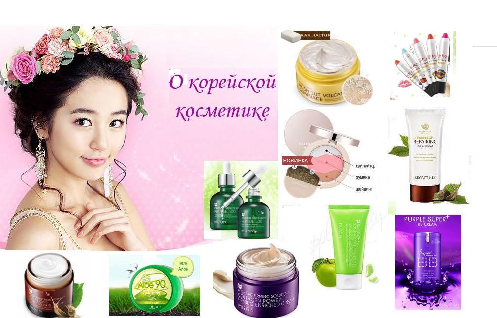 Эффект от корейской косметики